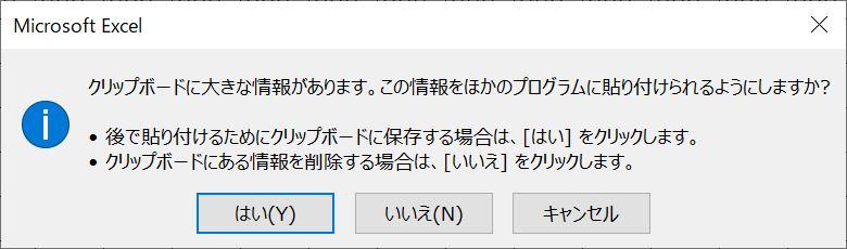 マクロ実行中に表示される警告(クリップボードの情報保存)