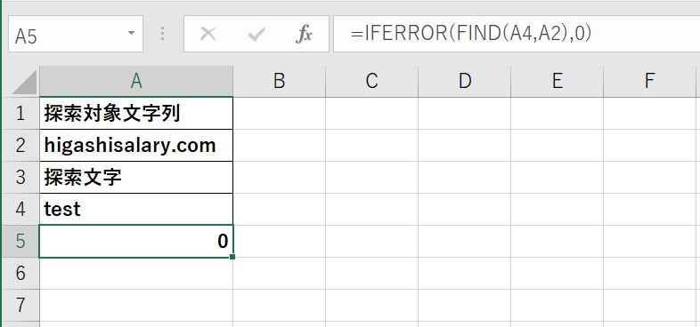 FIND関数適用時のエラーを除去した結果(その2)