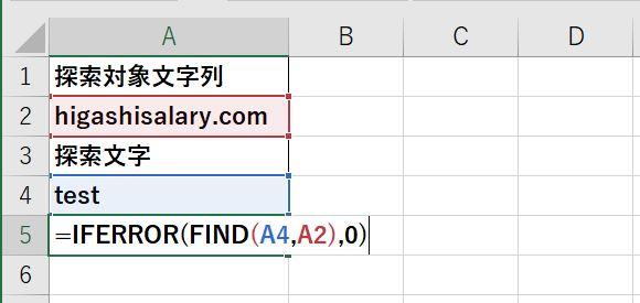 FIND関数適用時のエラーを除去する方法(その2)