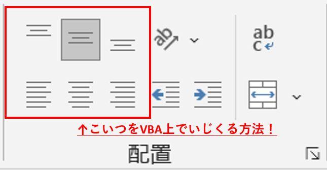 エクセル上の文字配置を調整する箇所